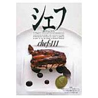 シェフ 一流のシェフたち vol 111 /イマ-ジュ(港区)