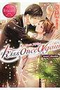 kiss once again Akane & Masahide  /アルファポリス/桜朱理