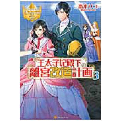王太子妃殿下の離宮改造計画  3 /アルファポリス/斎木リコ