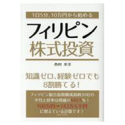 1日5分、10万円から始めるフィリピン株式投資   /パブラボ/西村幸洋