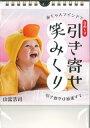 日めくり赤ちゃんマインドで引き寄せ笑みくり   /パブラボ/山富浩司