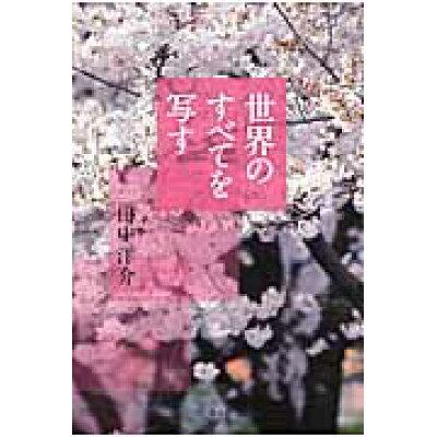 世界のすべてを写す   /風詠社/田中洋介