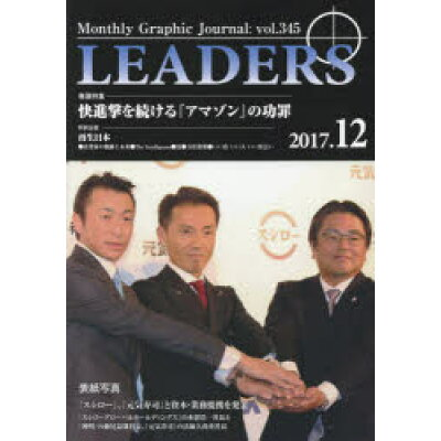 LEADERS Monthly Graphic Journal 2017.12(vol.345 /報道通信社