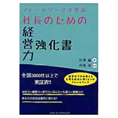 フレ-ムワ-クで学ぶ社長のための経営力強化書   /リンケ-ジ・パブリッシング/宮澤猛