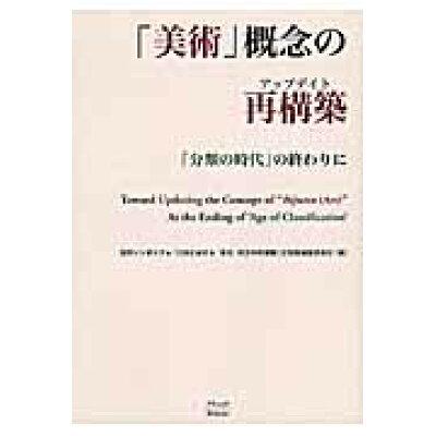 「美術」概念の再構築 「分類の時代」の終わりに  /ブリュッケ/「日本における「美術」概念の再構築」記録