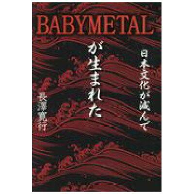 日本文化が滅んでBABYMETALが生まれた   /ブイツ-ソリュ-ション/長澤寛之