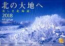 北の大地へ/美しき北海道カレンダー  2018 /写真工房