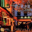 パリの散歩道カレンダー  2018 /写真工房
