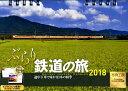 卓上 ぶらり鉄道の旅/途中下車で味わう日本の四季  2018 /写真工房