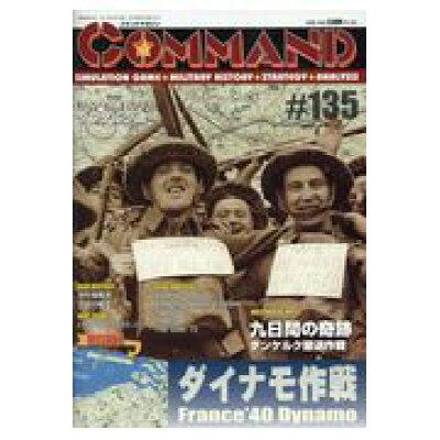コマンドマガジン  #135 /国際通信社
