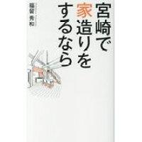 宮崎で家造りをするなら   /エル書房(千代田区)/福留秀和