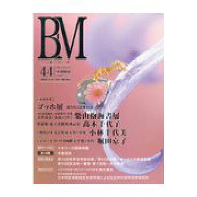 美術の杜 BM Vol.44 /美術の杜出版