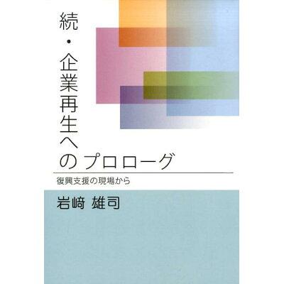 続・企業再生へのプロローグ 復興支援の現場から  /ブイツ-ソリュ-ション/岩崎雄司