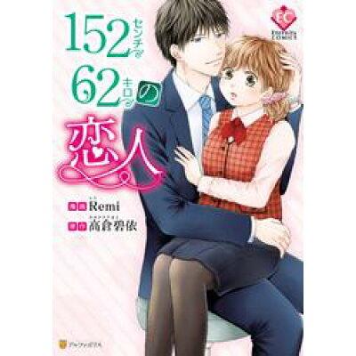 152センチ62キロの恋人   /アルファポリス/Remi