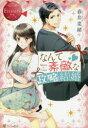 なんて素敵な政略結婚 Sakura & Touya  /アルファポリス/春井菜緒