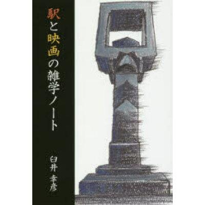 駅と映画の雑学ノート   /柏艪舎/臼井幸彦