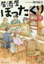 居酒屋ぼったくり  9 /アルファポリス/秋川滝美
