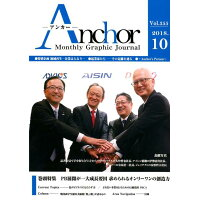 Anchor Manthly Graphic Journal Vol.355(2018.10 /報道通信社
