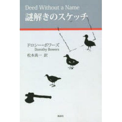 謎解きのスケッチ   /風詠社/ドロシー・ボワーズ