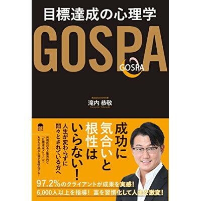 GOSPA 目標達成の心理学   /サンライズパブリッシング/滝内恭敬〓