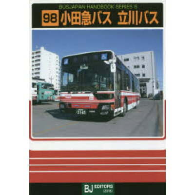 小田急バス・立川バス   /BJエディタ-ズ/加藤佳一