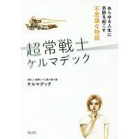超常戦士ケルマデック あらゆる人生に奇跡を起こす不思議な物語  /M・A・P出版/ケルマデック