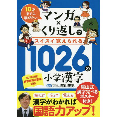 マンガ×くり返しでスイスイ覚えられる1026の小学漢字   /リベラル社/陰山英男
