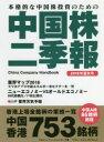中国株二季報 本格的な中国株投資のための 2018年夏秋号 /DZHフィナンシャルリサ-チ/DZHフィナンシャルリサーチ