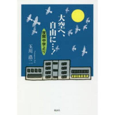 大空へ、自由に・・・! 夜間中学より  /風詠社/玉川浩二