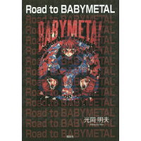 Road to Babymetal   /風詠社/光岡明夫