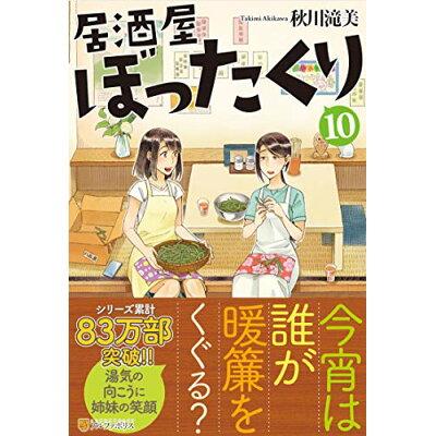 居酒屋ぼったくり  10 /アルファポリス/秋川滝美