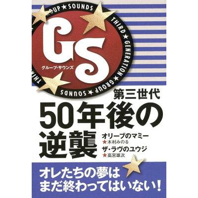 GS第三世代50年後の逆襲   /山中企画/木村みのる