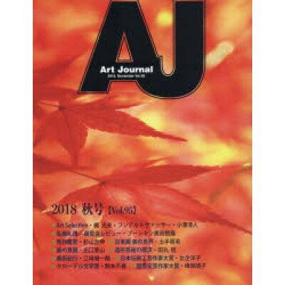 Art Journal  Vol.95(2018.Nov /ア-トジャ-ナル社/アートジャーナル編集委員会