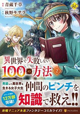 異世界で失敗しない100の方法  2 /アルファポリス/青蔵千草