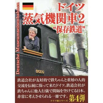 ドイツ蒸気機関車2 保存鉄道 日本の鉄ちゃんにドイツの鉄提案本 PART 2  /アトム/田中貞夫