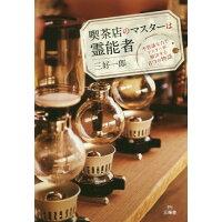 喫茶店のマスターは霊能者 不思議な力でマスターが解決する8つの物語  /三楽舎プロダクション/三好一郎