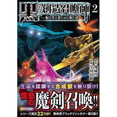 黒の創造召喚師  2 /アルファポリス/幾威空