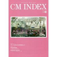 CM INDEX Consumers' Mind Index No.399(June 201 /東京企画/CM総合研究所CM INDEX編集部