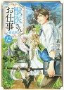 獣医さんのお仕事in異世界  12 /アルファポリス/蒼空チョコ