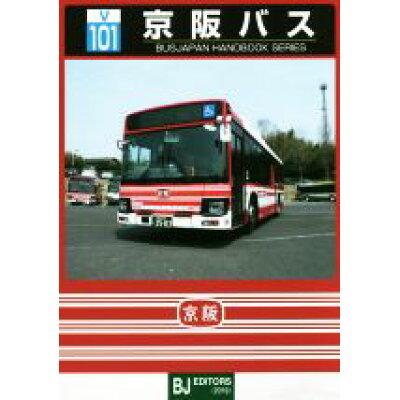 京阪バス   /BJエディタ-ズ