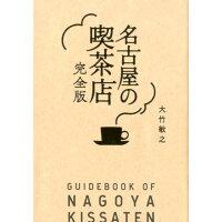 名古屋の喫茶店完全版   /リベラル社/大竹敏之