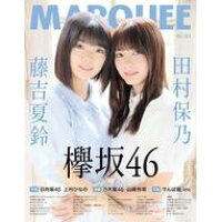 MARQUEE  Vol.133 /マ-キ-・インコ-ポレイティド