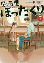 居酒屋ぼったくり  7 /アルファポリス/秋川滝美