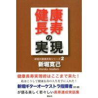 健康長寿の実現   /湘南社/新堀寛己