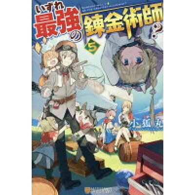 いずれ最強の錬金術師?  5 /アルファポリス/小狐丸