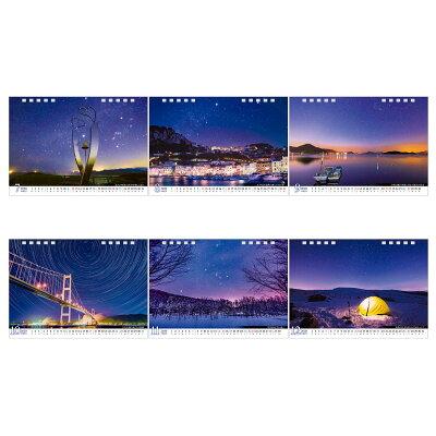 卓上 星空の夜にカレンダー  2020 /写真工房/写真工房カレンダー
