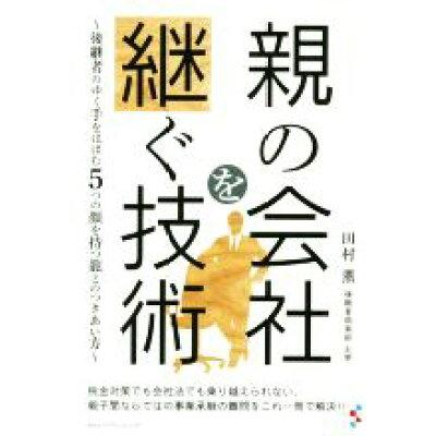 親の会社を継ぐ技術 後継者のゆく手をはばむ5つの顔を持つ龍とのつき合い  /みらいパブリッシング/田村薫