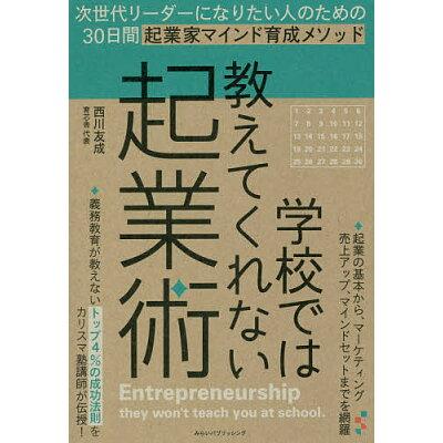 学校では教えてくれない起業術   /みらいパブリッシング/西川友成