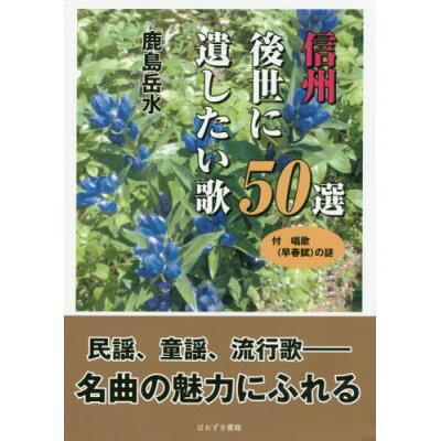 信州後世に遺したい歌50選 付 唱歌〈早春賦〉の謎  /ほおずき書籍/鹿島岳水