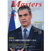 Masters 日本経済の未来を創る経営者たち president 2020.5(No.464) /国際通信社